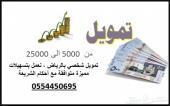 خدمات تمويل