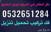 نقل عفش في المنطقة الشرقيه