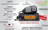 أجهزة نداء لاسلكية ( عروض العيد )