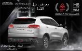 هافال سعودي سوبريمH6 2021 خصم خاص