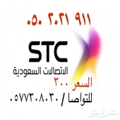 آرقام Stc
