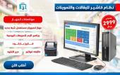 أجهزة كاشير متكاملة للمحلات بسعر 2999ريال