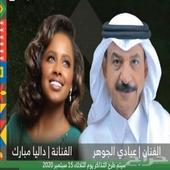 تذاكر حفلة عبادي الجوهر وداليا مبارك