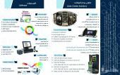 مركز الحلول لتقنية المعلومات بالمدينة المنورة