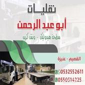 سطحة هيدروليك  كرين مشاوير القصيم  حائل  الرياض