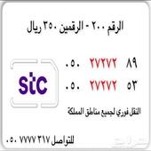 أرقام STC شحن مميزة (( طقم ))