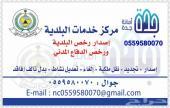 استخراج رخصة البلدية والدفاع المدني في جدة