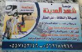 شركة نقل عفش وغسيل الشقق والخزانات بالمدينة