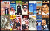 مجلات شعبية للبيع