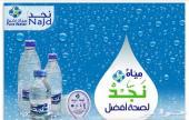 كراتين مياه كاسات باسعار مناسبة شاملة التوصيل