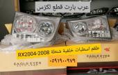 طقم اسطبات خلفية شنطة RX 2003-2008