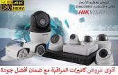 افضل انواع كاميرات المراقبة بأسعار منافسة