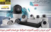 كاميرات مراقبة هيك فيجن بأسعار منافسة
