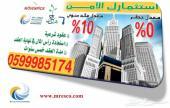للاستثمار في مكة وقف الملك عبدالعزيز (هاجر)