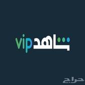 اشتراك 35يوما شاهد VIP بسعر 13ريال