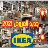 توصيل منتجات ايكيا داخل الرياض وخارجها