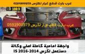 واجهة امامية كاملة اصلي لكزس IS 2014-2016