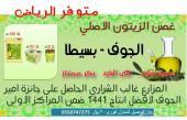 زيت زيتون عصرة اولى الجوف 1441متوفر الرياض