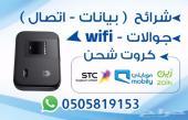 شرائح بيانات واتصال وأجهزة لاسلكية