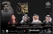 تذاكر حفلة الأمير الشاعر عبدالرحمن بن مساعد