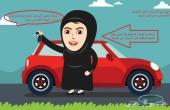 قيادة المرأة للسيارة مع دعم جهاز تتبع GPS