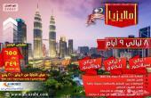 حصريا في العطلة بكج سياحي لماليزيا 8 ليالي 9