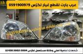 شمعات امامية اصلي مستعمل LS 430 2002-2004