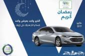 شيفروليه ماليبو 2019 بسعر 72000 بطاقه