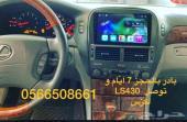 شاشه لكزس LS430  اندرويد مع نظام مكيف