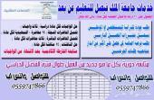 واجبات ومحاضرات جامعة فيصل 1442-2021