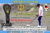 جهاز كشف الذهب في باطن الارض Gold seeker