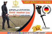 جهاز كشف الذهب - Gold seeker
