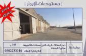 مستودعات للايجار المدينة الصناعية الرياض