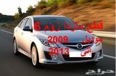 قطع سيارة مازدا زوم 6 من موديل 2009 إلى 2013