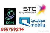 كروت شحن بيانات و رصيد zain mobily stc