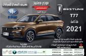 فاو T77 فل كامل 2021 سعودي