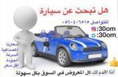 سيارات معارض خميس مشيط وأبها واحد رفيدة