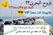 توصيل مطار الدمام البحرين بجميع السيارات