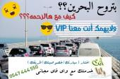 توصيل البحرين الدمام بجميع السيارات