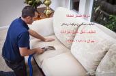 شركة تنظيف منازل وفلل بالرياض غسيل مجالس