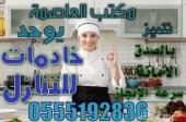 يوجد خادمات للتنازل مدربات وطباخات