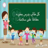 معلمة للصفوف الأولية ( متابعة -تقوية - تأسيس )