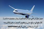 حجوزات طيران دوليه فقط باسعار مخفضه