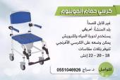 كرسي ترويش للمعاقين غير قابل للصدا