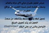 حجز طيران دولي فقط بسعر مخفض