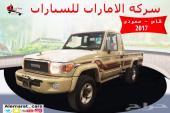شاص 2017رفارف ونش و بدون ونش 123.900