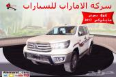 هايلوكس 2017 دبل اوتماتيك 96000سعودي