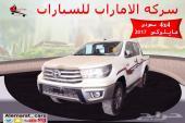 هايلوكس 2017 دبل عادى 91500 سعودي