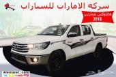 هايلوكس 2018 غمارتين GLX سعودي بسعر مغري
