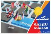مكتب ترجمة معتمد  جدة سرعة-اتقان-التزام-سعر